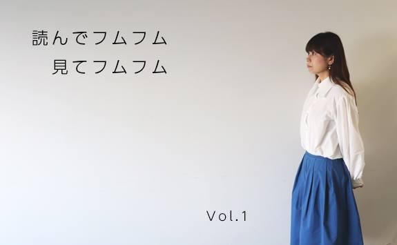 Vol.1〜ご挨拶〜
