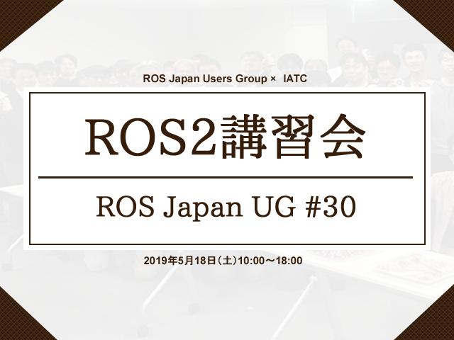 ROS Japan UG #30 ROS2講習会(大阪開催)