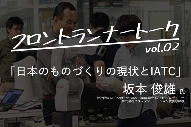Vol.2 日本のものづくりの現状とIATC