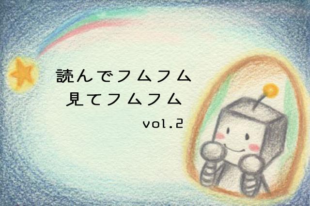 vol.2~人とロボットの幸せな関係とは?~