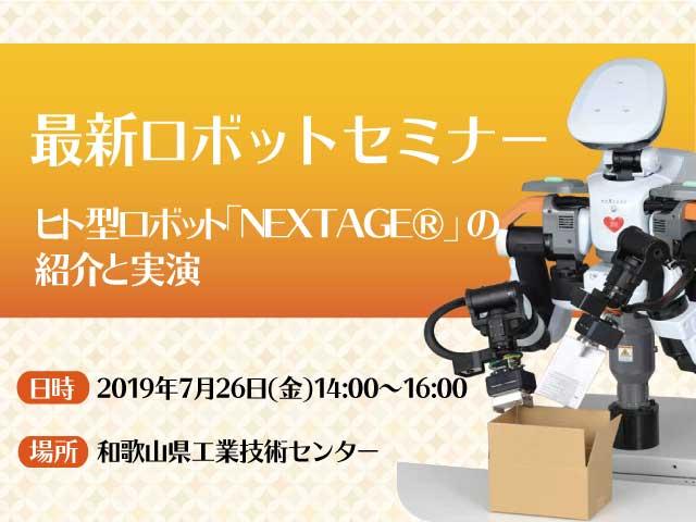 最新ロボットセミナー~ヒト型ロボットNEXTAGE®の紹介と実演~