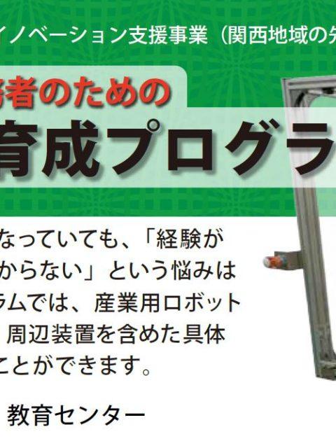 【和歌山開催】産業用ロボット実務者のための実践人材育成プログラム
