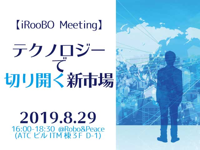 【iRooBO Meeting】テクノロジーで切り開く新市場