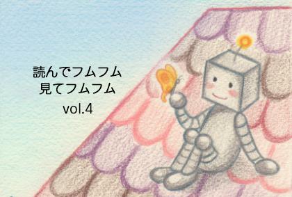 vol.4  もし、自分のコピーロボットがあったら?