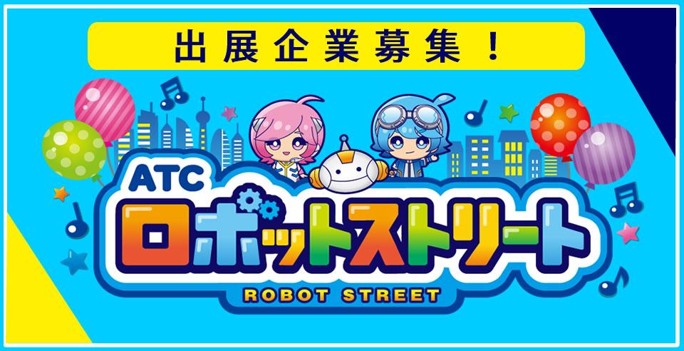 【出展社募集】ATCロボットストリート in咲洲こどもエキスポ 〜明日と出会える街〜