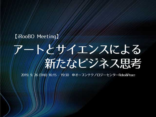 【iRooBO Meeting】~アートとサイエンスによる新たなビジネス思考~