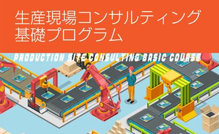 生産現場コンサルティング基礎プログラム