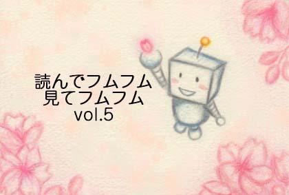 vol.5~お酒とロボットとコミュニケーション~