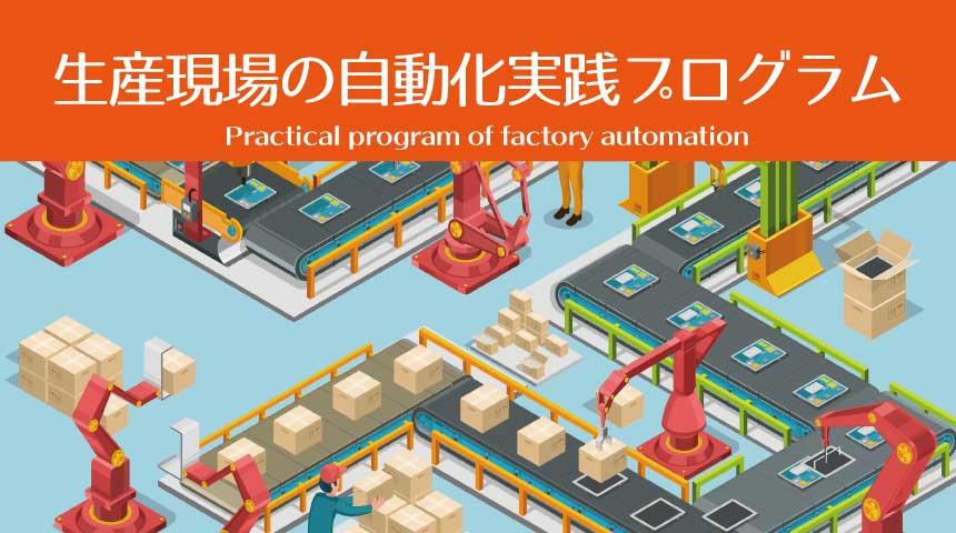 【第2期】生産現場の自動化実践プログラム~カイゼンからロボット・IoTの導入まで~