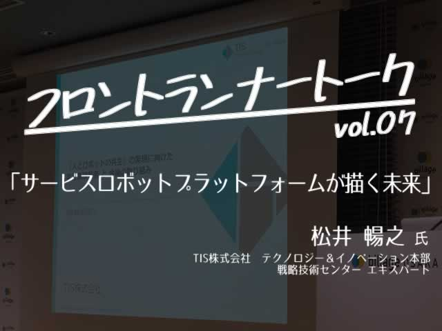 vol.7~サービスロボットプラットフォームが描く未来~
