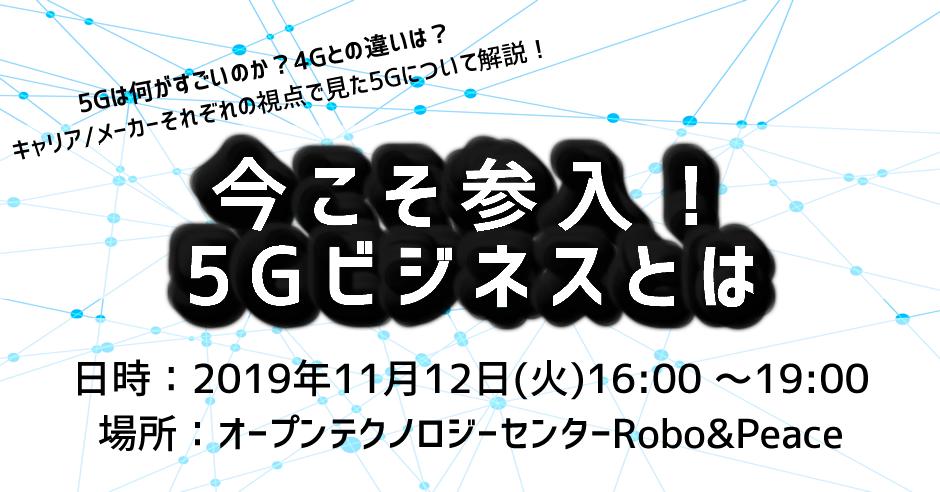 【Report】iRooBO Meeting~今こそ参入!5Gビジネスとは~