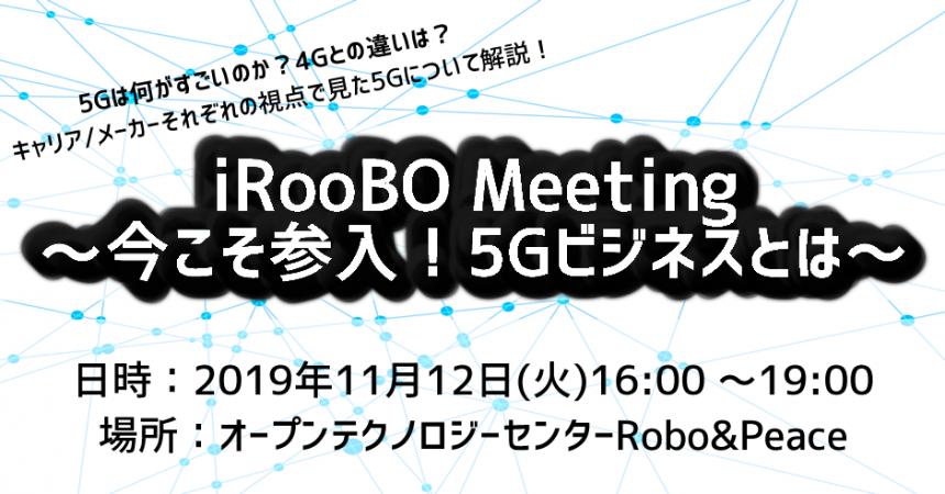 【iRooBO Meeting】 ~今こそ参入!5Gビジネスとは~