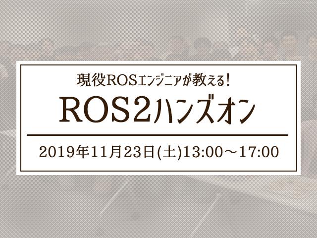 現役ROSエンジニアが教える!ROS2ハンズオン