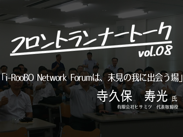 vol.8~i-RooBONetwork Forumは、未見の我に出会う場~