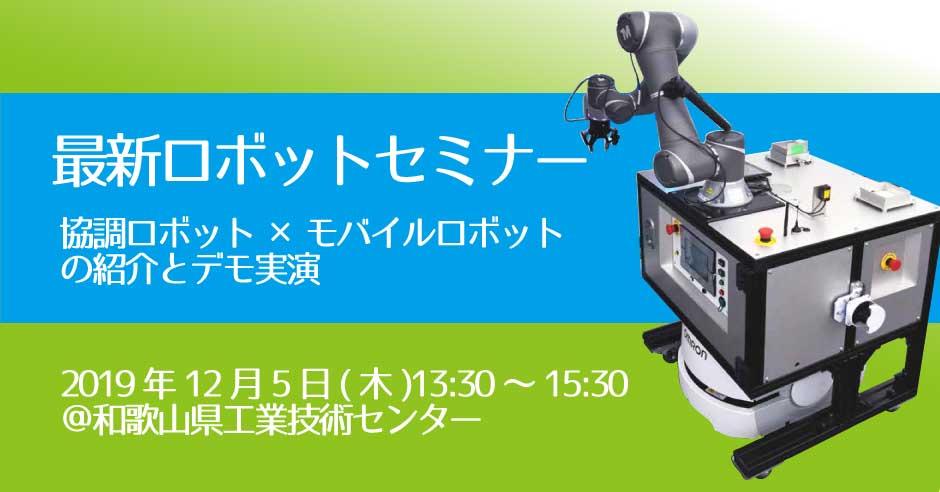 【和歌山開催】最新ロボットセミナー「協調ロボット×モバイルロボット」の紹介と「デモ実演」