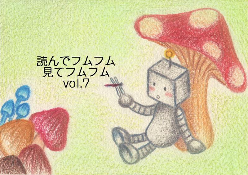 vol.7~未来のロボット博士たちへ〜ロボットストリートを歩く先に広がる世界~