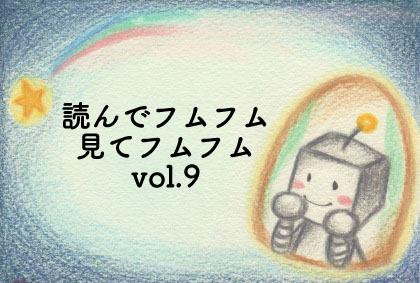 vol.9~ロボット法話に思う、技術の進歩と新しい価値観~