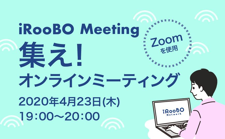 【iRooBO Meeting】~集え!オンラインミーティング~