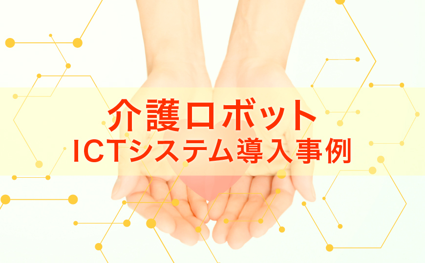 【介護ロボット・ICTシステム導入事例】社会福祉法人「宝寿会」