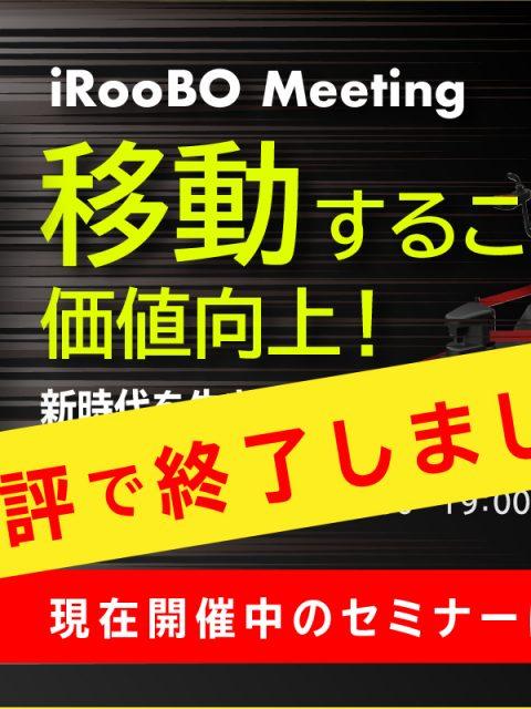 【Report】iRooBOMeeting~ 移動することで価値向上!新時代を生き抜く新たなサービスのカタチ〜