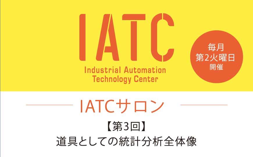 【第3回 IATCサロン】道具としての統計分析全体像