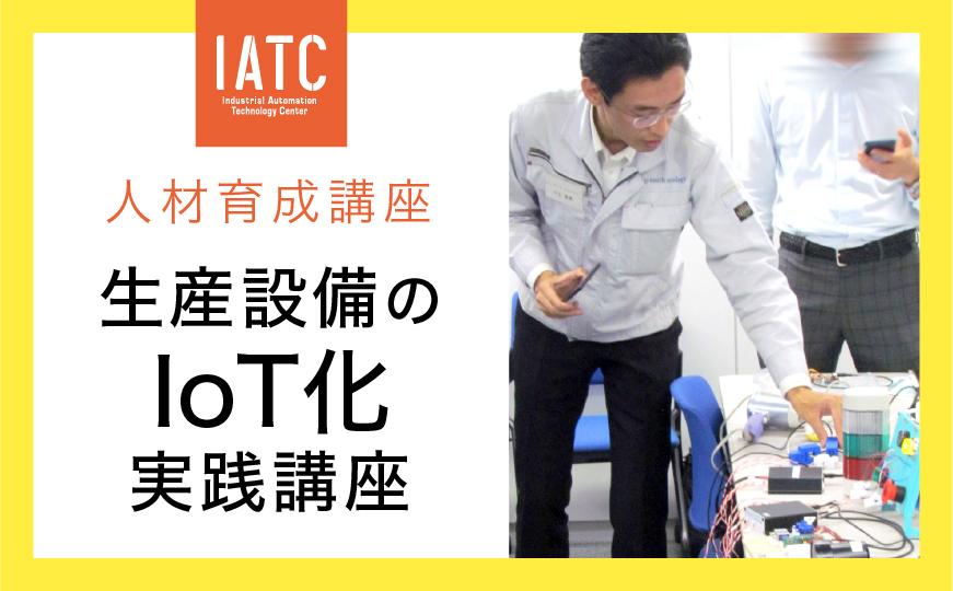 生産設備のIoT化実践講座(9/18開催)