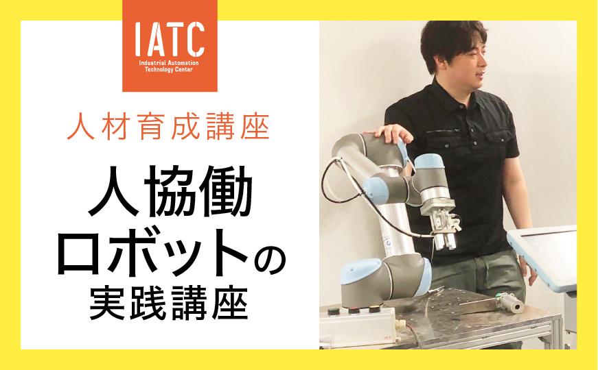 人協働ロボットの実践講座(8/21開催)