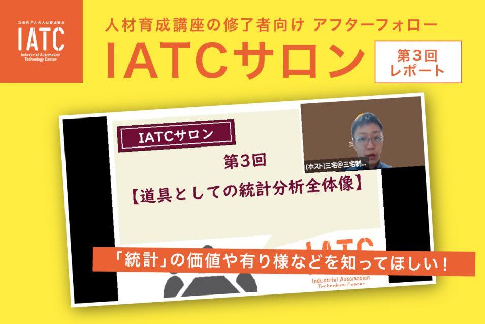 【Report】第3回IATCサロン
