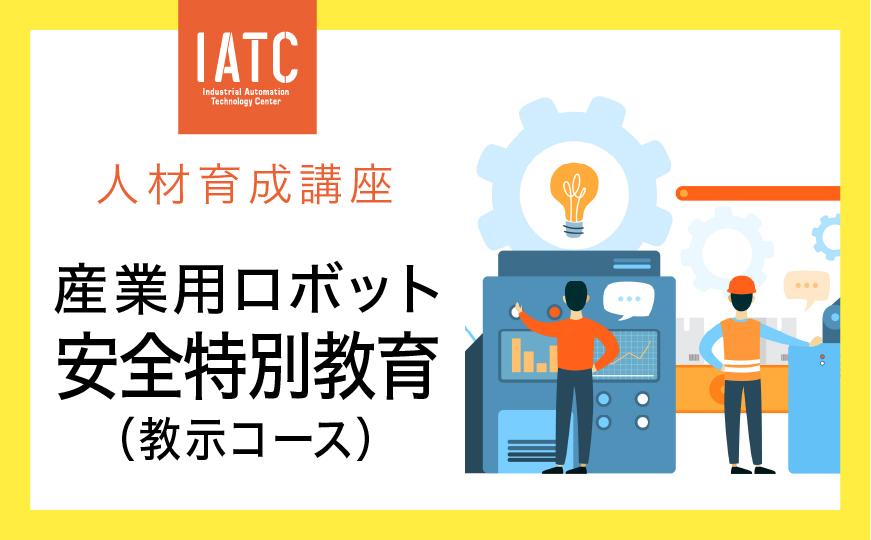 【IATC人材育成講座】産業用ロボット安全特別教育 教示コース(1月)