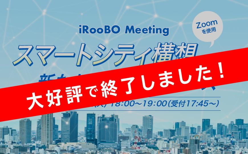 【Report】iRooBO Meeting~スマートシティ構想が生み出す新たなビジネスチャンス~