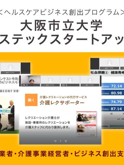 【Report】大阪市立大学ヘルステックスタートアップスセミナー