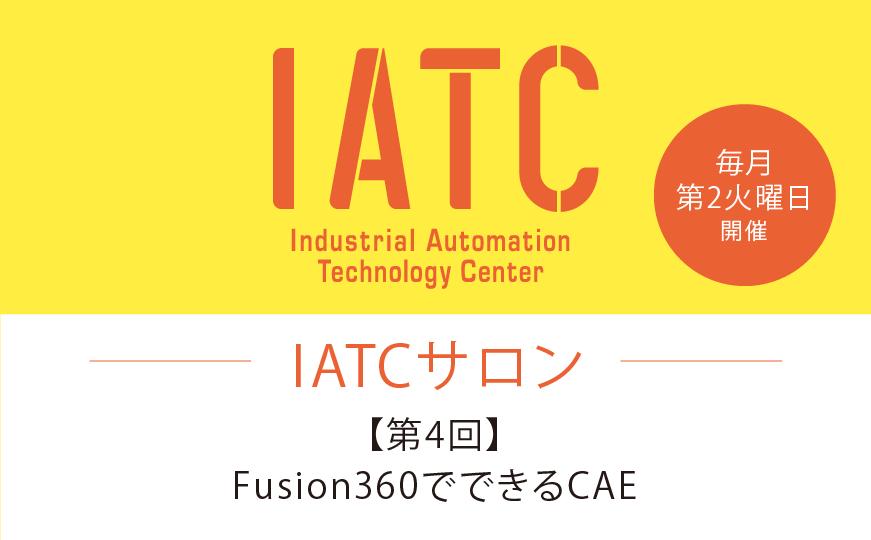 【第4回IATCサロン】Fusion360でできるCAE