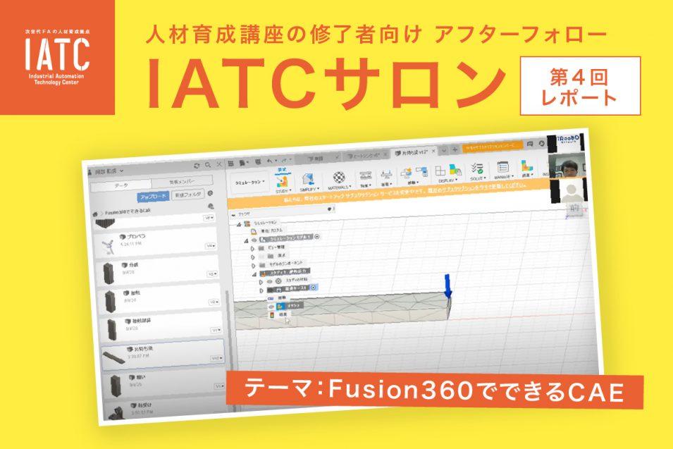【Report】第4回IATCサロン