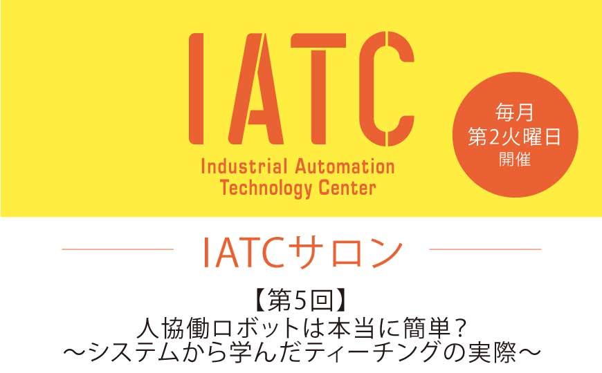 (開催終了)【第5回IATCサロン】人協働ロボットは本当に簡単?~システムから学んだティーチングの実際~