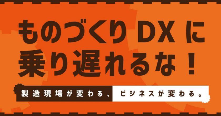 ものづくりDXに乗り遅れるな!〜製造現場が変わる、ビジネスが変わる。(12/10開催)