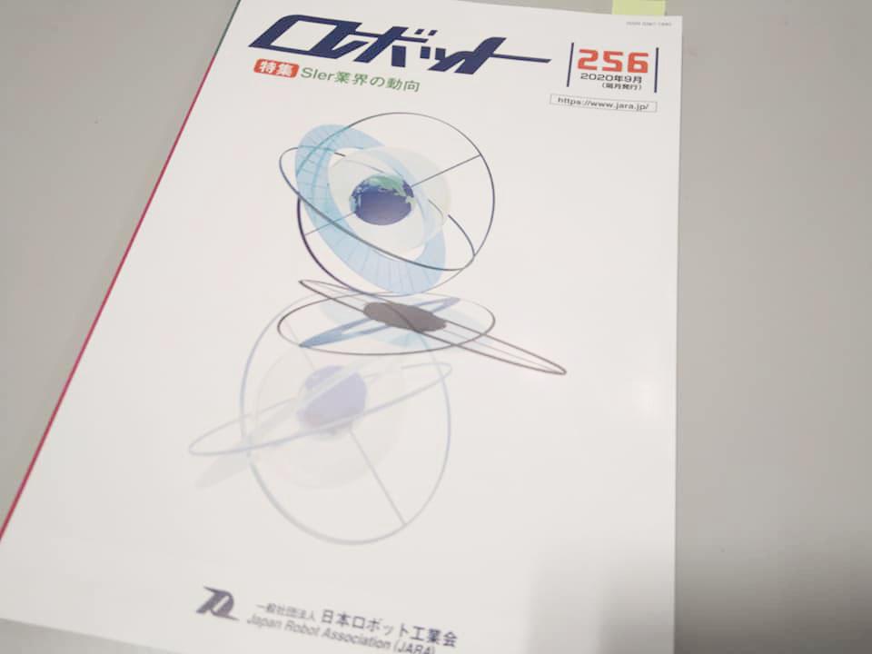 一般社団法人 日本ロボット工業会の機関誌「ロボット」256号