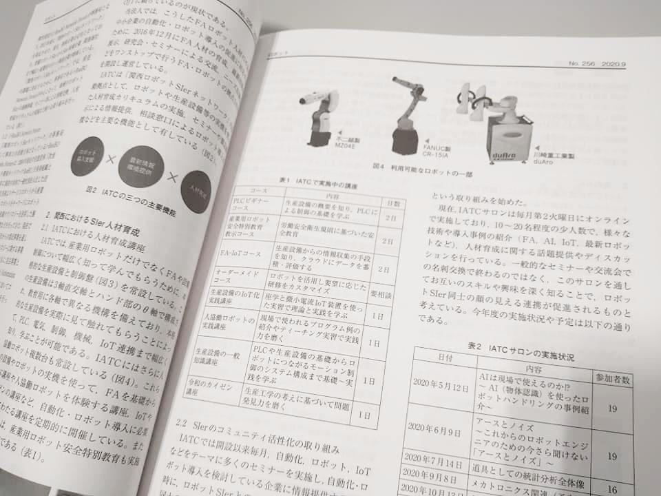 一般社団法人 日本ロボット工業会の機関誌「ロボット」256号_2