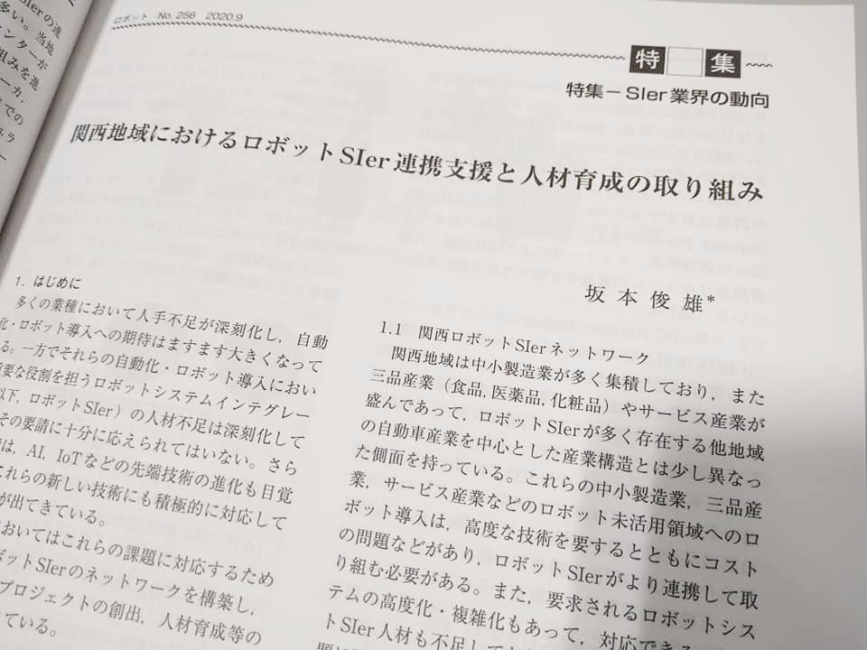 一般社団法人 日本ロボット工業会の機関誌「ロボット」256号_3