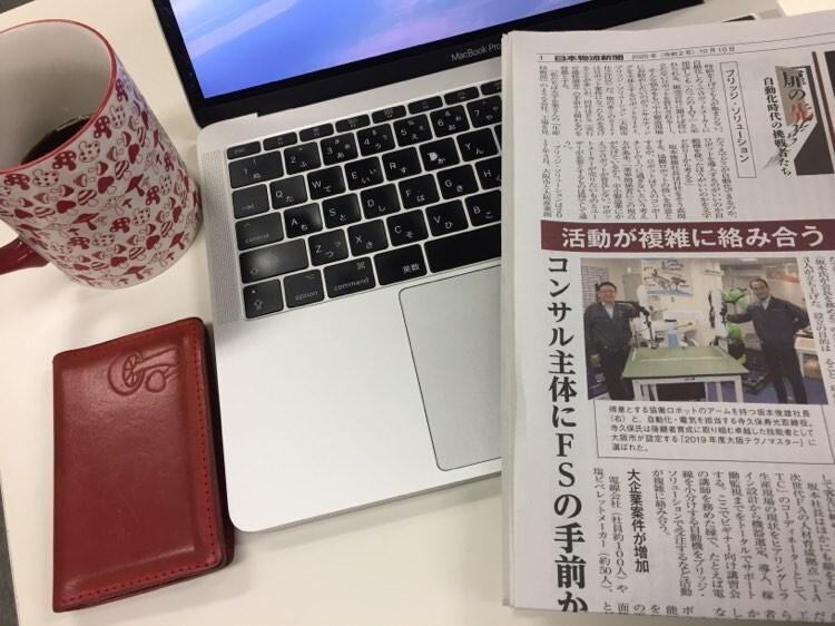 メディア掲載 日本物流新聞