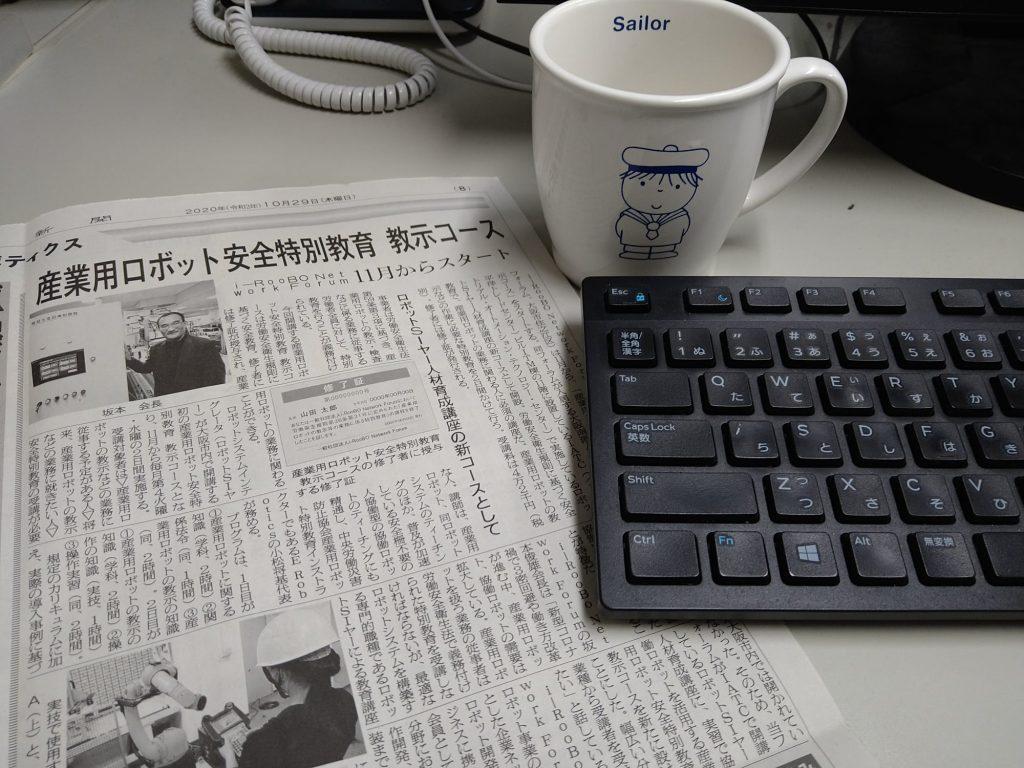 メディア掲載 電波新聞 産業用ロボット安全特別教育