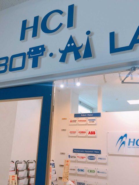 【Report】HCI ROBOT・AI LAB開設披露会~正会員2社が生産技術コンサルティング業務の連携を発表~
