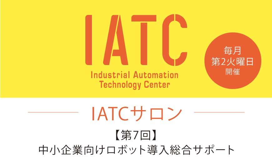 【第7回IATCサロン】中小企業向けロボット導入総合サポート