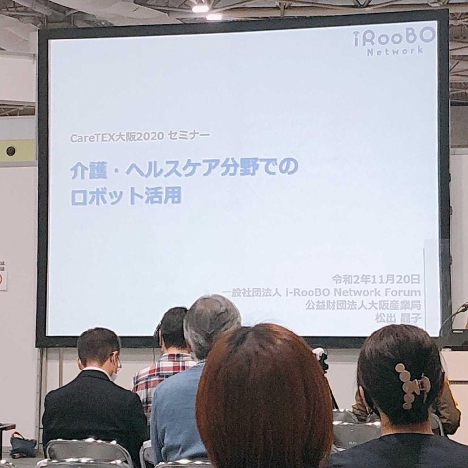 CareTEX 大阪2020