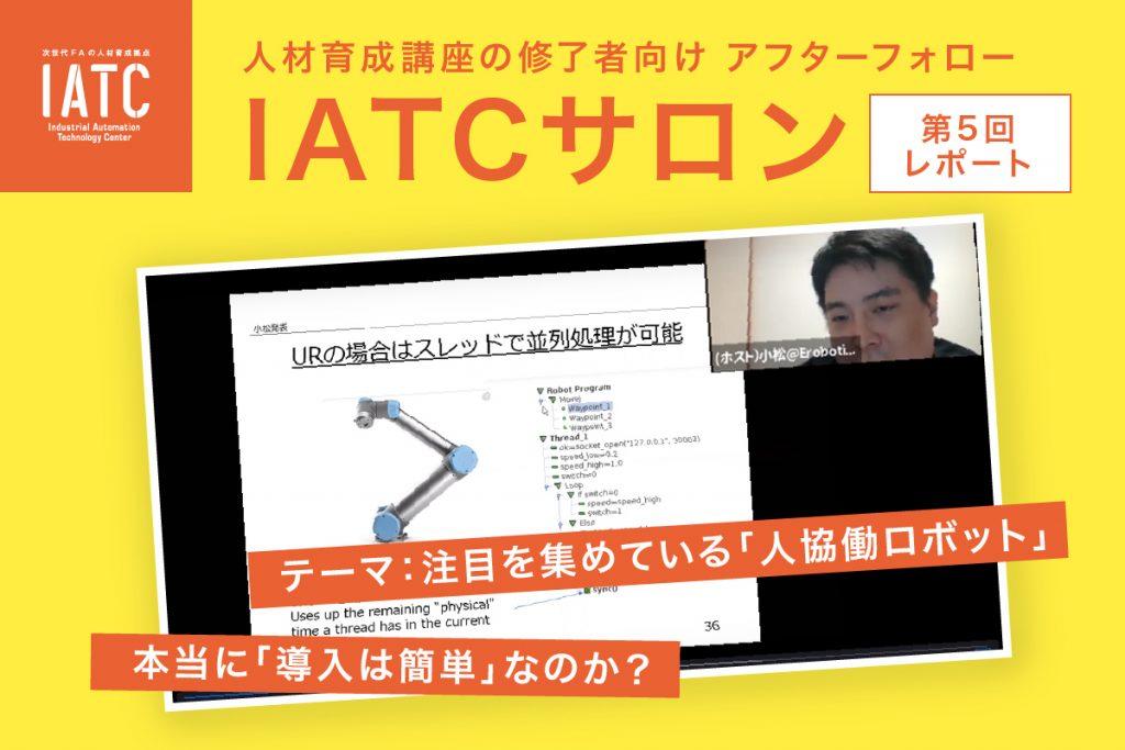第5回 IATCサロンレポート