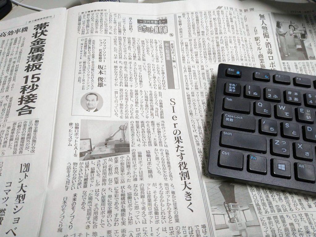 日刊工業新聞(12/4)に、ブリッジ・ソリューション坂本氏(アイローボ正会員)の寄稿を掲載いただきました。