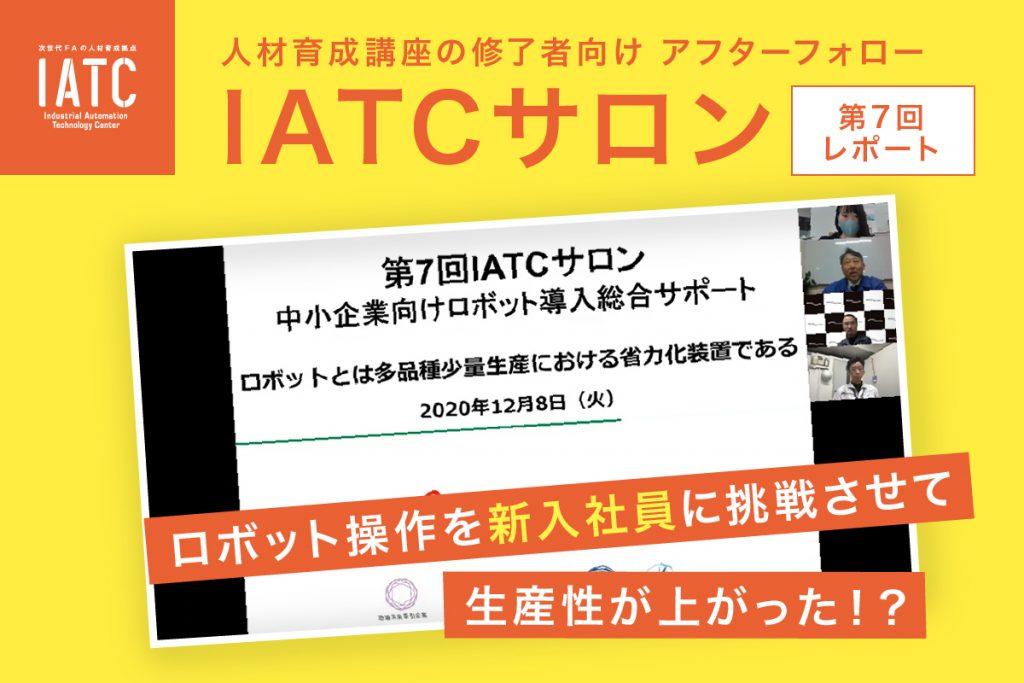 IATCサロン7回目