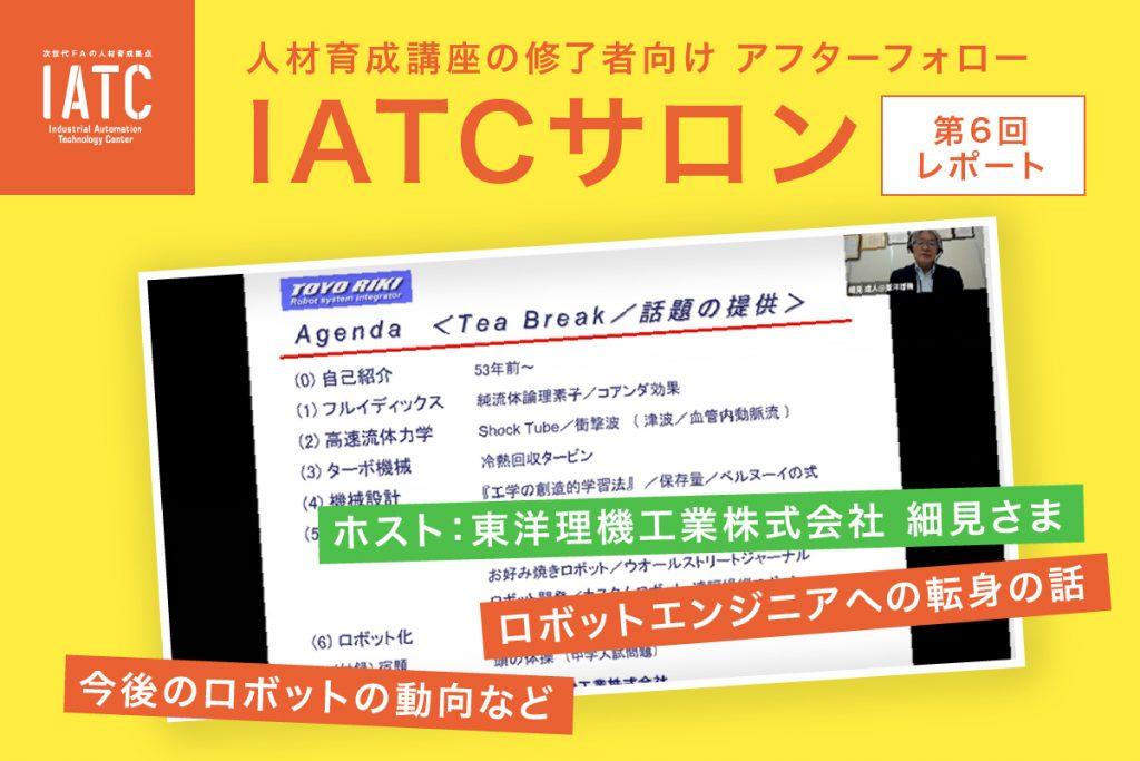 IATCサロン 6回目レポート