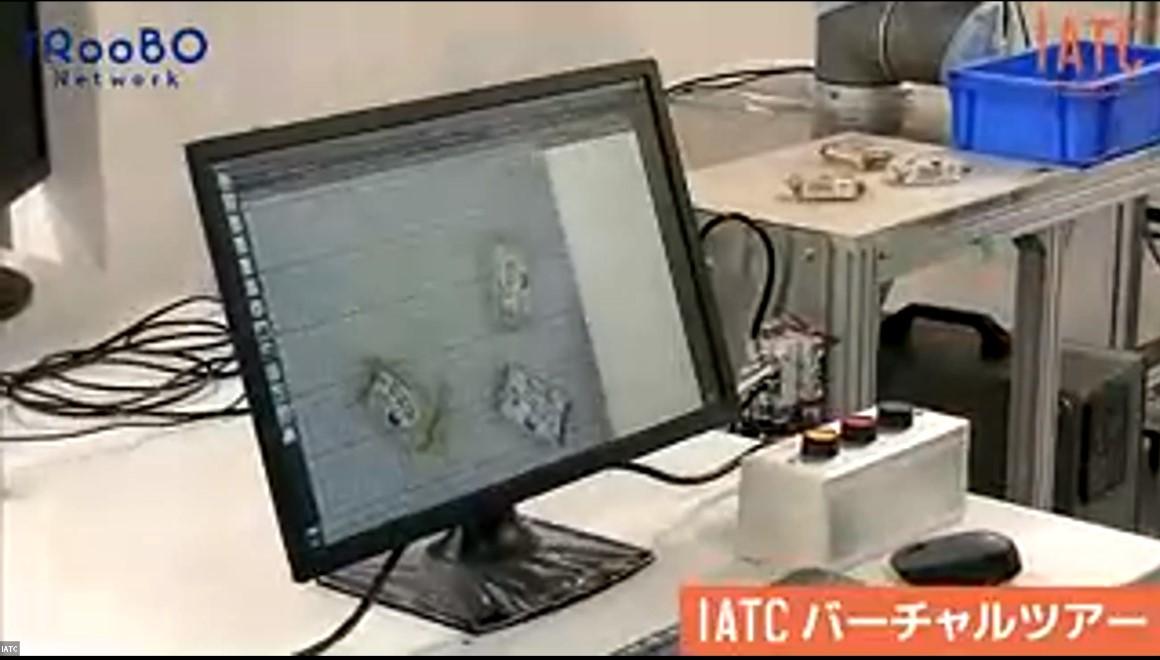 IATCバーチャルツアー_2