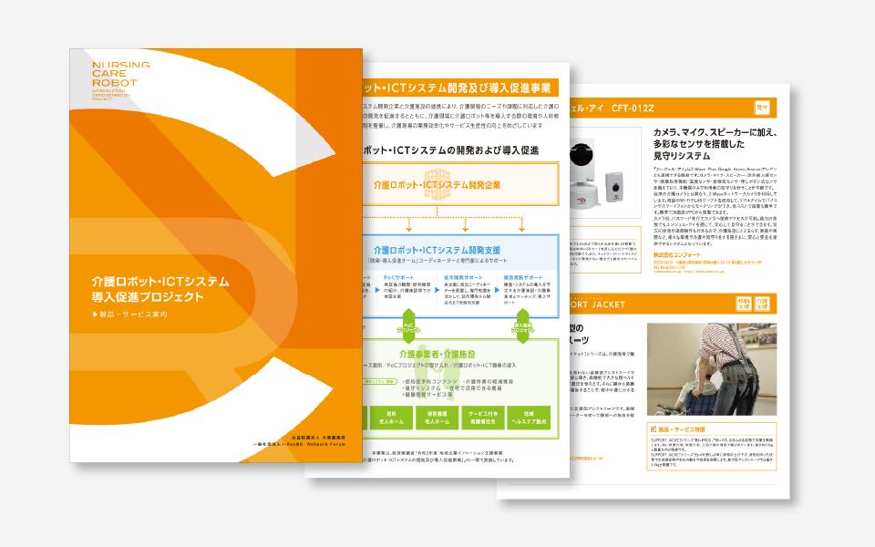 導入促進プロジェクト令和2年度冊子