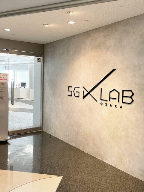【メディア掲載】電波新聞さん(3/24)に「5G X LAB OSAKA」について、掲載いただきました。